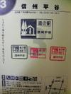 Hiraya_stamp_2
