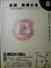 Mase_stamp