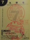 Kuzuryu_stamp